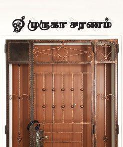 tamil-muruga-saranam
