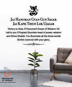 jai-hanuman-gyan-gun-sagar
