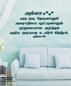 amma-quote