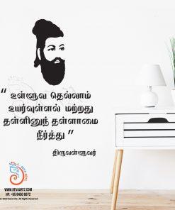 thiruvalluvar-quote